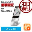 WALKMAN ウォークマン Aシリーズ(2015年発売) 液晶保護フィルム 衝撃吸収:AVS-A15FLPAG【税込3240円以上で送料無料】[訳あり][ELECOM..