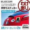手作りマグネットステッカー 自動車にも メタリックシルバー A4サイズ (2枚入り):EDT-STM