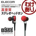 深く響く重低音を実現する GrandBass system搭載 ステレオヘッドホン イヤホン:EHP-CA3570RD【税込3240円以上で送料無料】[訳あり][ELECOM:エレコムわけありショップ][直営]
