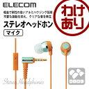 エレコム ステレオヘッドホンマイク イヤホンマイク バランスに優れたクリアな音質 ミント×オレンジ EHP-CN100MGNDR [わけあり]