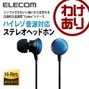 エレコム ハイレゾ音源対応 高音質ステレオヘッドホン イヤホン Colors ブルー EHP-R/C