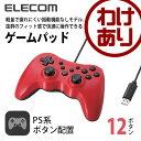 ゲームパッド USBゲームパッド レッド [振動なし][12ボタン]:JC-U3712TRD【税込3240円以上で送料無料】[訳あり][ELEC…