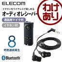 ワイヤレスオーディオレシーバー Bluetooth4.0 連続再生8時間 AAC対応 ブラック [イヤホン付属]:LBT-PHP150BK【税込3240円以上で送料無料】[訳あり][ELECOM:エレコムわけありショップ][直営]