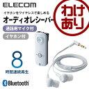 ワイヤレスオーディオレシーバー Bluetooth4.0 連続再生8時間 AAC対応 ホワイト [イヤホン付属]:LBT-PHP150WH【税込3240円以上で送料無料】[訳あり][ELECOM:エレコムわけありショップ][直営]