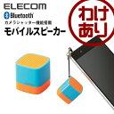 エレコム 超小型ワイヤレススピーカー Bluetooth スマホカメラシャッター機能搭載 オレンジ×シアン LBT-SPCB01AV3 [わけあり]