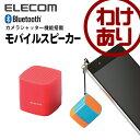 超小型ワイヤレススピーカー Bluetoothスピーカー コンパクトサイズ スマホカメラシャッター機能搭載 レッド:LBT-SPCB01AVRD【税込3240円以上で送料無料】[訳あり][ELECOM:エレコムわけありショップ][直営]