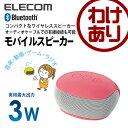 コンパクトワイヤレススピーカー Bluetoothモノラルスピーカー AUX入力対応 ピンク:LBT-SPP20PN【税込3240円以上で送料無料】[訳あり][ELECOM:エレコムわけありショップ][直営]