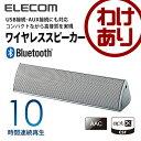 高音質ワイヤレスステレオスピーカー Bluetoothスピーカー apt-X対応 USB/AUX接続対応 シルバー:LBT-SPP310AVSV【税込3240円以上で送料無料】[訳あり][ELECOM:エレコムわけありショップ][直営]