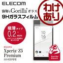 docomo Xperia Z5 Premium用液晶保護ガラス/リアルガラス/極薄ゴリラガラス採用:PD-SO03HFLGGGO【税込3240円以上で送料無料】[訳あり][ELECOM:エレコムわけありショップ][直営]