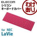 NEC LaVie Lシリーズ Sシリーズ対応 シリコンキーボードカバー ピンク:PKC-98LL15PN【税込3240円以上で送料無料】[訳あり][ELECOM:エレコムわけありショップ][直営]