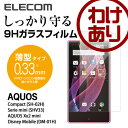 AQUOS Compact (SH-02H) アクオス 液晶保護フィルム リアルガラス 0.33mm:PM-SH02HFLGG03【税込3240円以上で送料無料】[訳あり][ELECOM:エレコムわけありショップ][直営]