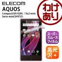 AQUOS Compact (SH-02H) 液晶保護フィルム スムースタッチ/反射防止:PM-SH02HFLST【税込3240円以上で送料無料】[訳あり][ELECOM:エレコムわけありショップ][直営]
