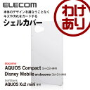 AQUOS Compact (SH-02H) アクオス ケース シェルカバー クリア:PM-SH02HPVCR【税込3240円以上で送料無料】[訳あり][ELECOM:エレコムわけありショップ][直営]
