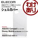docomo AQUOS Compact (SH-02H) アクオス ケース シェルカバー クリア:PM-SH02HPVCR【税込3240円以上で送料無料】[訳あり][ELECOM:エレコムわけありショップ][直営]