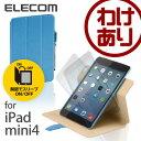 iPad mini4 ケース フラップカバー 360度回転スタンドタイプ ライトブルー:TB-A15SWVSMBU【税込3240円以上で送料無料】[訳あり][ELECOM:エレコムわけありショップ][直営]