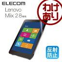 Lenovo Miix 2 8用指紋防止エアーレスフィルム(反射防止):TB-LEMXWFLFA【税込3240円以上で送料無料】[訳あり][ELECOM:エレコムわけありショップ][直営]