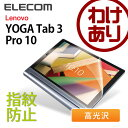 Lenovo YOGA Tab 3 Pro 10用 液晶保護フィルム/防指紋エアーレス/光沢:TB-LEY3PAFLFANG【税込3240円以上で送料無料】[訳あり][ELECOM:エレコムわけありショップ][直営]