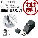 USBハブ ノートパソコン用 直挿し3ポートUSBハブ:U2H-PP3BBK【税込3240円以上で送料無料】[訳あり][ELECOM:エレコムわけありショップ]...