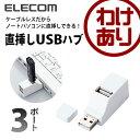 USBハブ ノートパソコン用 直挿し3ポートUSBハブ:U2H-PP3BWH【税込3240円以上で送料無料】[訳あり][ELECOM:エレコムわけありショップ]...