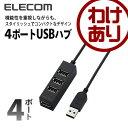 USBハブ 4ポートハブ USB2.0対応 バスパワー専用 コンパクト ブラック [0.3m][4ポート]:U2H-TZ403BBK【税込3240円以上で送料無料】[訳あり][ELECOM:エレコムわけありショップ][直営]