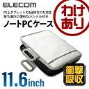【訳あり】エレコム ノートPCバッグ 超衝撃吸収 ZEROSHOCK インナーバッグ 便利なハンドル付 ホワイト 〜11.6インチ対応 ZSB-IBNH11WH
