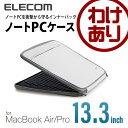 ノートPCバッグ 衝撃吸収 ZEROSHOCK インナーバッグ インナーケース [Macbook13.3インチ対応] ホワイト:ZSB-IBNM13WH【税込3...