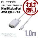 エレコム MiniDisplayPort-VGA変換ケーブル D-Sub15変換 1m AD-MDPVGA10WH [わけあり]