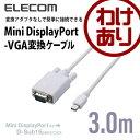エレコム MiniDisplayPort-VGA変換ケーブル D-Sub15変換 3m AD-MDPVGA30WH [わけあり]