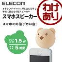 エレコム スマホスピーカー どこでも使える、かわいいスマホ用スピーカー(くま) ASP-SMP050KUMA [わけあり]