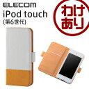 【訳あり】エレコム iPod touch ケース バイカラー...