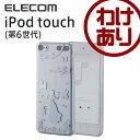 【訳あり】エレコム iPod touch (第 6 世代) ケース シェルカバー プリンセスと小人 2015年発売モデル対応 AVA-T16PVT2