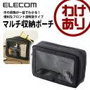 【訳あり】エレコム ガジェット収納ポーチ Mサイズ ブラック 透明窓タイプ BMA-GP08BK...