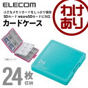 エレコム SDカード microSDカード カードケース プラスチック ブルー SD12枚+micr