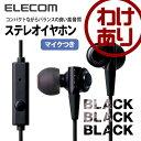 【訳あり】エレコム ステレオイヤホン 通話対応 バランスの良い高音質を再現 BLACK BLACK BLACK ブラック EHP-CB100MBK