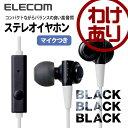 【訳あり】エレコム ステレオイヤホン 通話対応 バランスの良い高音質を再現 BLACK BLACK BLACK ホワイト EHP-CB100MWH