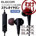 【訳あり】エレコム 力強い高音質を再現 ステレオカナルタイプヘッドホンマイク BLACK BLACK BLACK EHP-CB200MBK