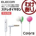 【訳あり】エレコム ステレオヘッドホンマイク イヤホンマイク Colors ネオン(グリーン×ピンク) EHP-CC100MNE1