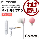 【訳あり】エレコム スマホ用 ステレオヘッドホンマイク イヤホンマイク Colors ピンク EHP-CC100MPN