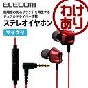 【訳あり】エレコム デュアルドライバータイプのスマートフォン用ステレオヘッドホンマイク EHP-CS2D3510RD