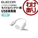 エレコム USB扇風機 モバイルバッテリー対応 モバイルタイプ扇風機 ホワイト FAN-U171