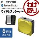 エレコム かんたん接続 Bluetoothオーディオレシーバー 音楽専用 6時間再生 グリーン LBT-PAR01AVGN [わけあり]