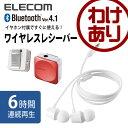【訳あり】エレコムオーディオレシーバーかんたん接続Bluetooth音楽専用6時間再生イヤホン付属コーラルピンクLBT-PHP01AVPN