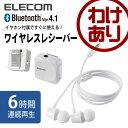 【訳あり】エレコムワイヤレスオーディオレシーバーかんたん接続Bluetooth音楽専用6時間再生ステレオヘッドホン付きホワイトLBT-PHP01AVWH