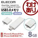 【訳あり】ロジテック USBメモリ 8GB microUSB変換アダプタ付 スマホ対応 USB3.0 ホワイト LMF-LGU308GWH