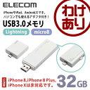 【訳あり】ロジテック USBメモリ 32GB microUSB変換アダプタ付 スマホ対応 USB3.0 ホワイト LMF-LGU332GWH