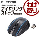 【訳あり】エレコム ワイヤレスマウス アイドリングストップ機能搭載 光学式 5ボタン ブラック M-WK01DBBK