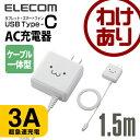 エレコム AC充電器 USB Type-Cケーブル一体型 スマホ・タブレット急速充電対応 3A 1.5m ホワイト フェイス MPA-ACCFC153WF [わけあり]
