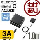 エレコム AC充電器 USB Type-Cケーブル同梱 スマホ・タブレット急速充電対応 3A 1.0m ブラック MPA-ACCFS103BK [わけあり]