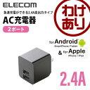 【訳あり】エレコム AC充電器 おまかせ充電機能搭載 2.4A 2ポート ブラック MPA-ACUEN000BK