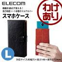 【訳あり】エレコム マルチスマホケース 手帳型 ソフトレザー スライド仕様 Lサイズ (~5.2inch) ブラック P-02PLFDBK